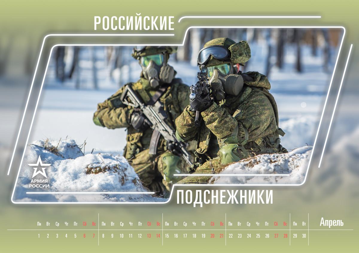 апрель Календарь на 2019 год от Министерства обороны России