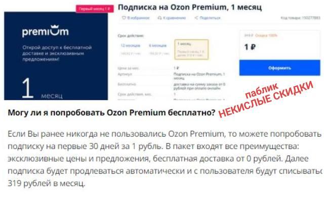 подписка озон бесплатно КУПИТЬ