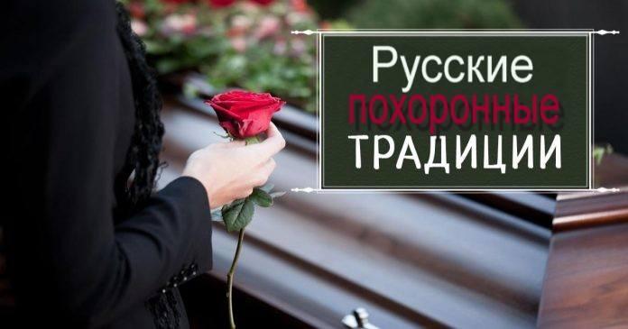 русские традиции на похоронах