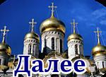 Здание-Церковь7-1