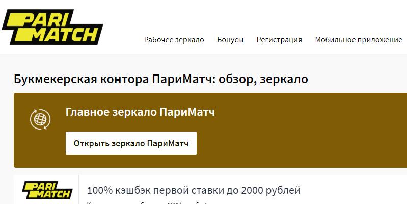 Париматч регистрация россия официальный сайт [PUNIQRANDLINE-(au-dating-names.txt) 60