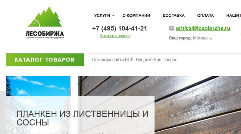 lesobirzha.ru