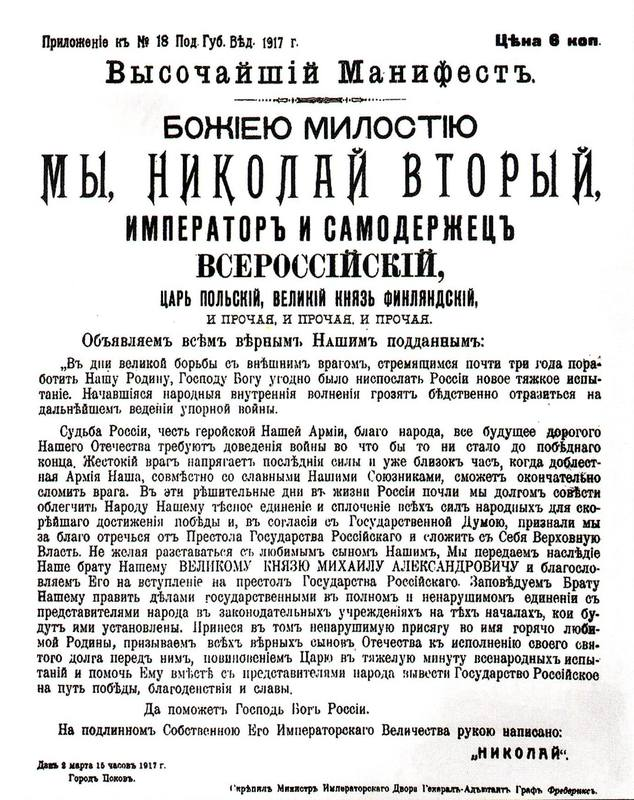 1917 март Отречение Николая II манифест
