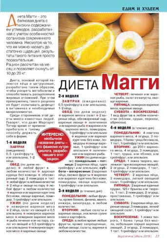 Химическая диета с апельсинами