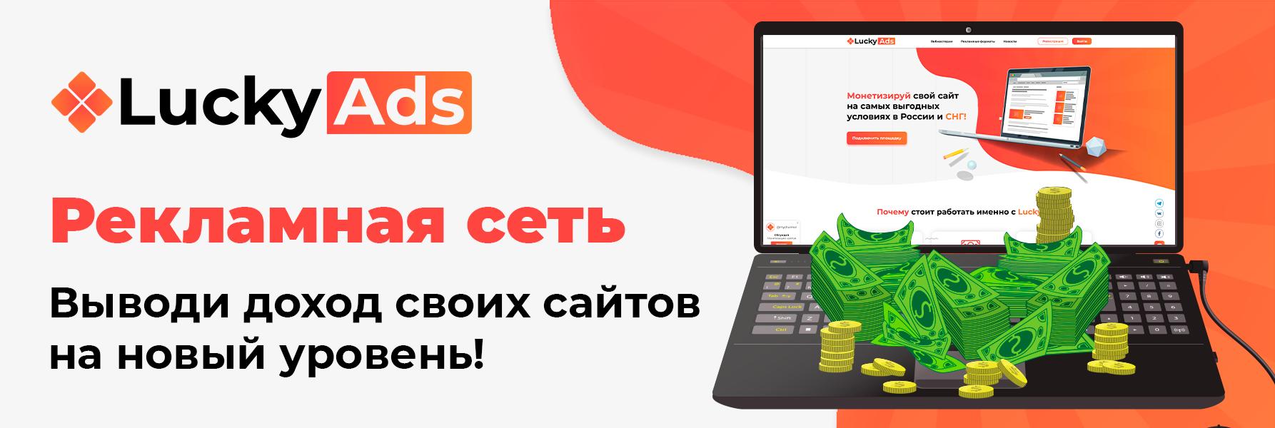 26693867 LuckyAds   выводит монетизацию сайтов на новый уровень!