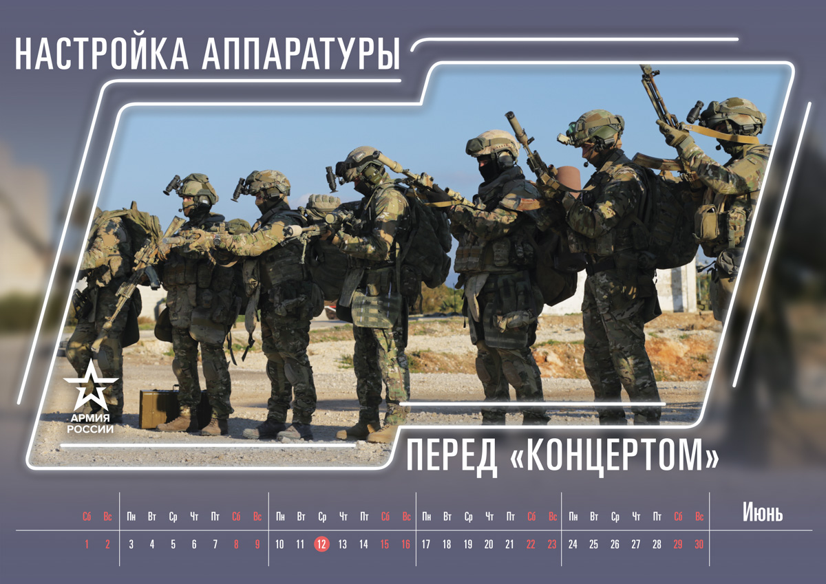 июнь Календарь на 2019 год от Министерства обороны России