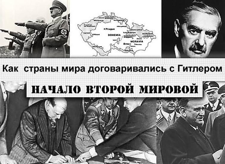 Как  Гитлер договаривался с Европой и США