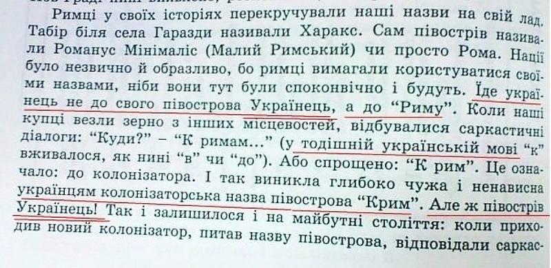 учебник Украины