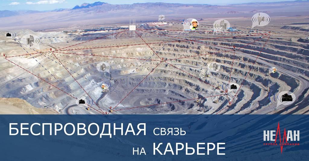 НЕМАН, беспроводная связь на карьере, уголь и майнинг 2019