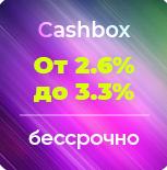 Cashbox screenshot