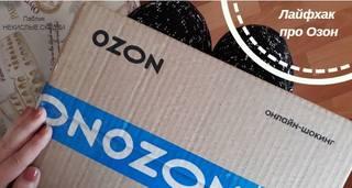 озон отзывы