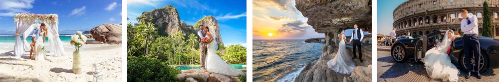 Места для свадебных туров