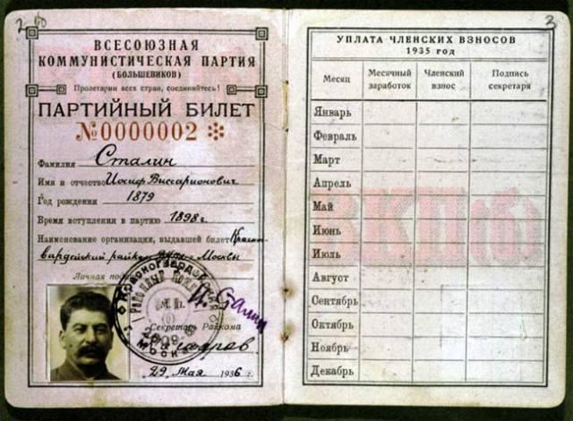 Сталин Иосиф Виссарионович, партийный билет