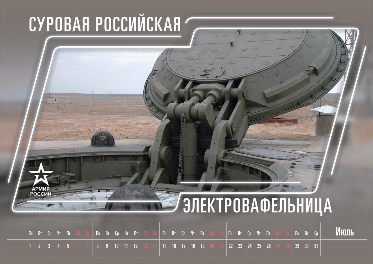 июль Календарь на 2019 год от Министерства обороны России