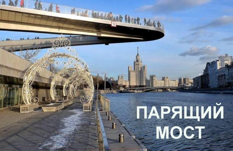 Парящий мост Москвы
