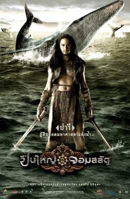 Три королевы Сиама (2008) 27188280