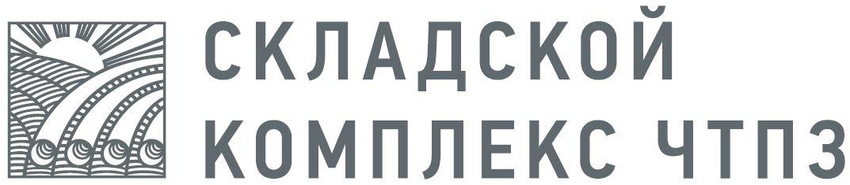 складской комплекс ЧТПЗ