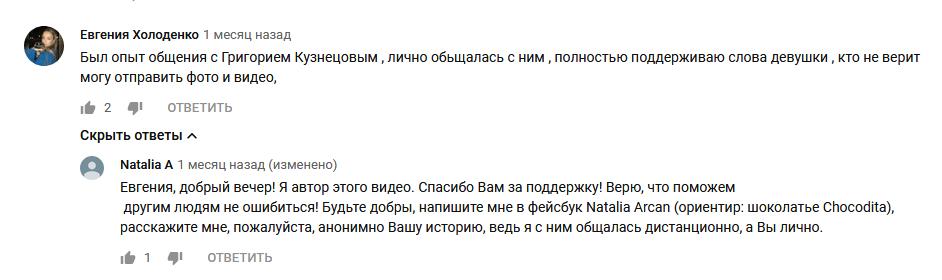 отзыв о приеме у Григория Кузнецова