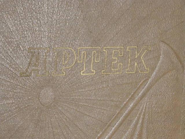 1940 год «АРТЕК» Медгиз, тираж 3 тыс. экземпляров (Книга-альбом) (209)