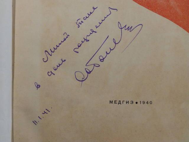 1940 год «АРТЕК» Медгиз, тираж 3 тыс. экземпляров (Книга-альбом) (26)