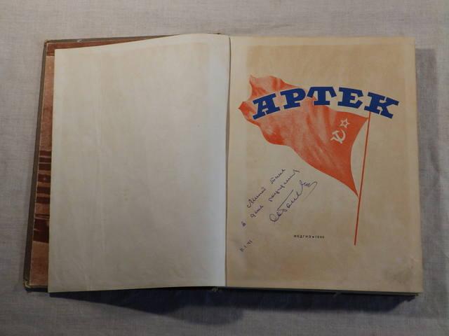 1940 год «АРТЕК» Медгиз, тираж 3 тыс. экземпляров (Книга-альбом) (25)