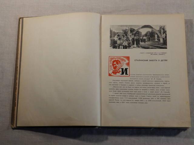 1940 год «АРТЕК» Медгиз, тираж 3 тыс. экземпляров (Книга-альбом) (30)