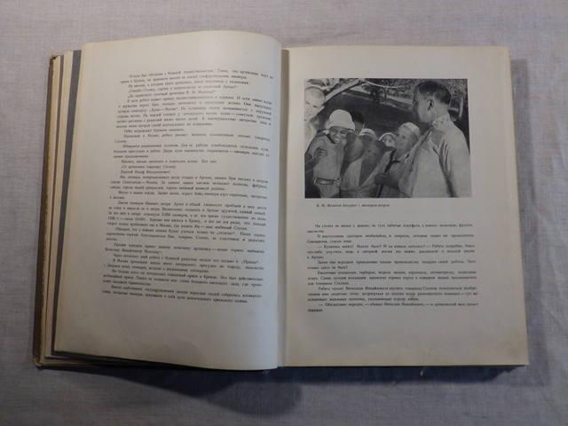 1940 год «АРТЕК» Медгиз, тираж 3 тыс. экземпляров (Книга-альбом) (45)