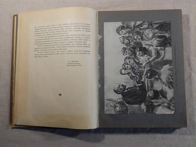 1940 год «АРТЕК» Медгиз, тираж 3 тыс. экземпляров (Книга-альбом) (33)