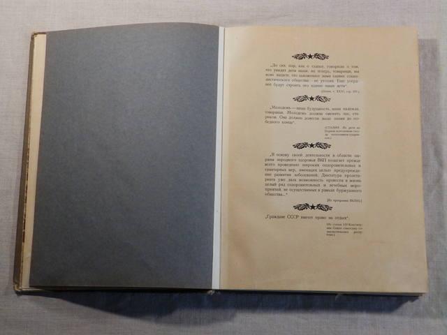 1940 год «АРТЕК» Медгиз, тираж 3 тыс. экземпляров (Книга-альбом) (29)