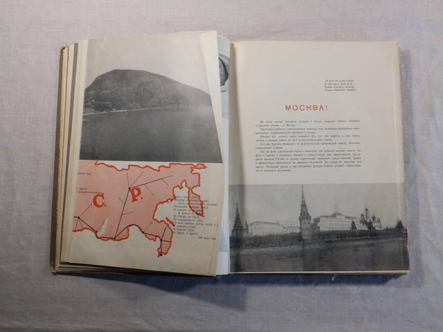 1940 год «АРТЕК» Медгиз, тираж 3 тыс. экземпляров (Книга-альбом) (50)