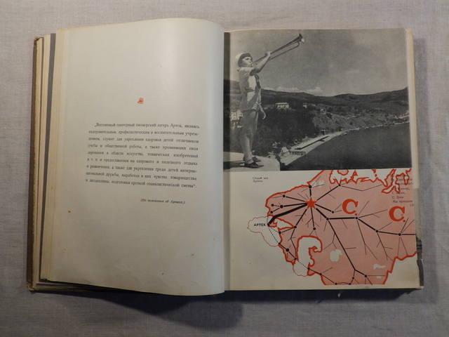 1940 год «АРТЕК» Медгиз, тираж 3 тыс. экземпляров (Книга-альбом) (49)
