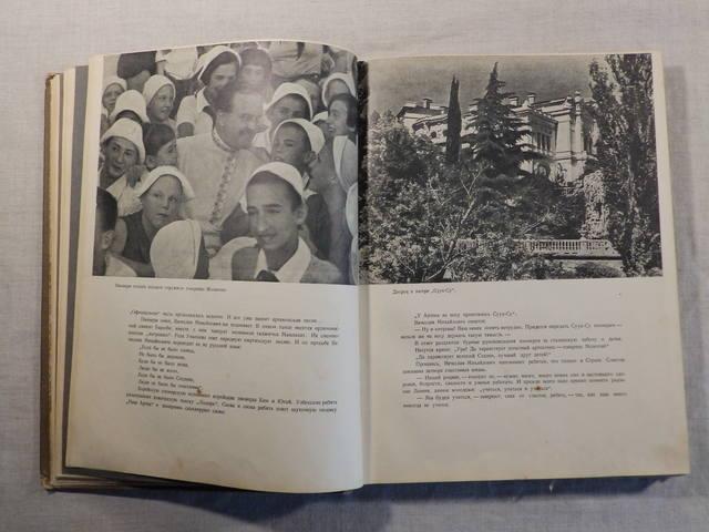 1940 год «АРТЕК» Медгиз, тираж 3 тыс. экземпляров (Книга-альбом) (46)