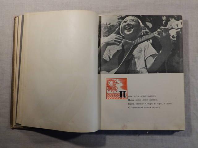 1940 год «АРТЕК» Медгиз, тираж 3 тыс. экземпляров (Книга-альбом) (48)