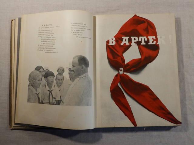 1940 год «АРТЕК» Медгиз, тираж 3 тыс. экземпляров (Книга-альбом) (47)