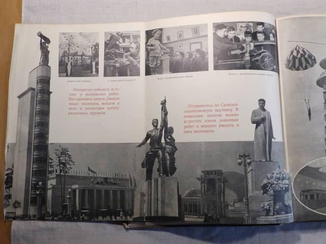 1940 год «АРТЕК» Медгиз, тираж 3 тыс. экземпляров (Книга-альбом) (61)