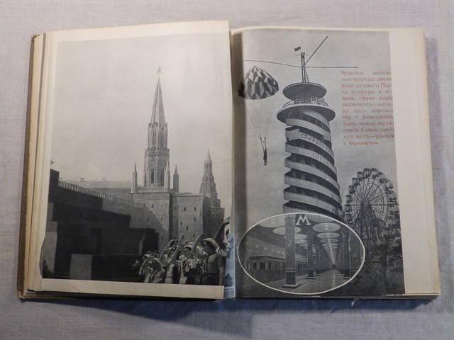 1940 год «АРТЕК» Медгиз, тираж 3 тыс. экземпляров (Книга-альбом) (60)
