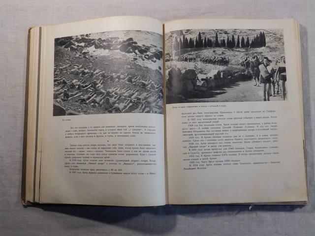 1940 год «АРТЕК» Медгиз, тираж 3 тыс. экземпляров (Книга-альбом) (77)