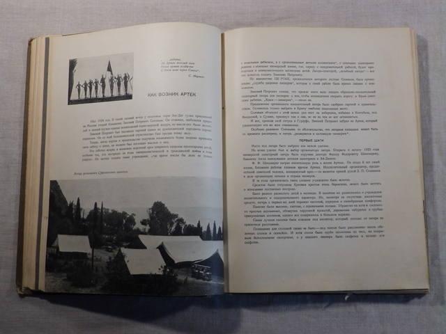1940 год «АРТЕК» Медгиз, тираж 3 тыс. экземпляров (Книга-альбом) (75)