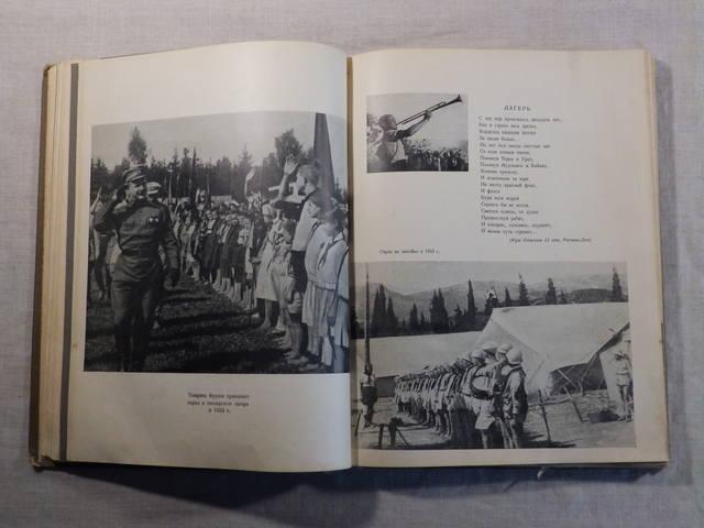 1940 год «АРТЕК» Медгиз, тираж 3 тыс. экземпляров (Книга-альбом) (74)