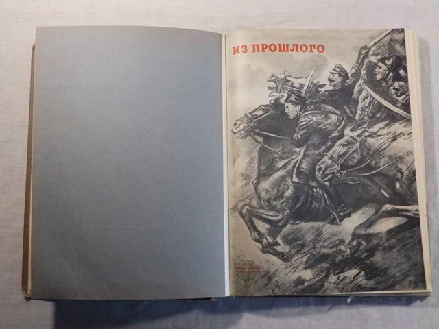 1940 год «АРТЕК» Медгиз, тираж 3 тыс. экземпляров (Книга-альбом) (71)