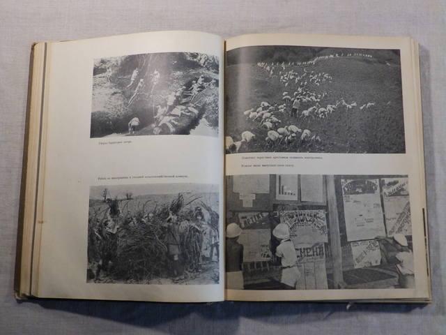 1940 год «АРТЕК» Медгиз, тираж 3 тыс. экземпляров (Книга-альбом) (80)
