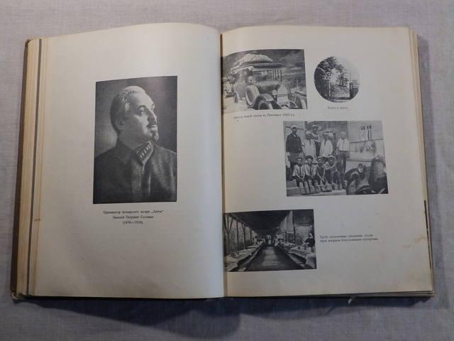 1940 год «АРТЕК» Медгиз, тираж 3 тыс. экземпляров (Книга-альбом) (79)