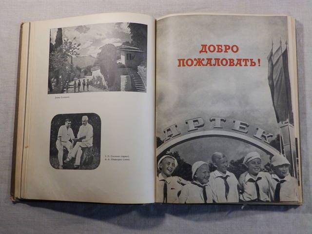 1940 год «АРТЕК» Медгиз, тираж 3 тыс. экземпляров (Книга-альбом) (81)