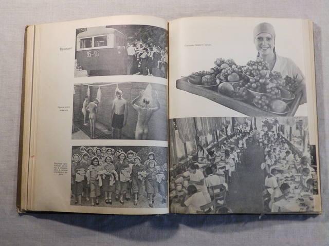 1940 год «АРТЕК» Медгиз, тираж 3 тыс. экземпляров (Книга-альбом) (82)