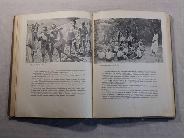 1940 год «АРТЕК» Медгиз, тираж 3 тыс. экземпляров (Книга-альбом) (91)