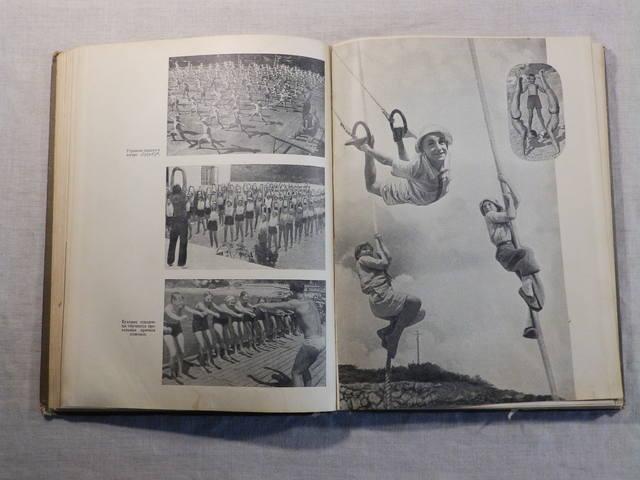 1940 год «АРТЕК» Медгиз, тираж 3 тыс. экземпляров (Книга-альбом) (93)