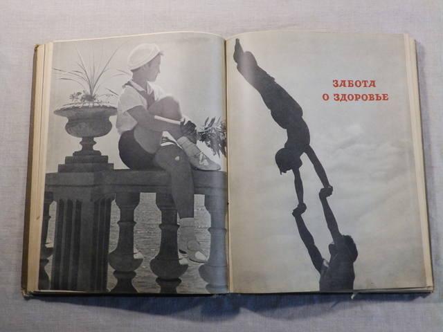 1940 год «АРТЕК» Медгиз, тираж 3 тыс. экземпляров (Книга-альбом) (88)