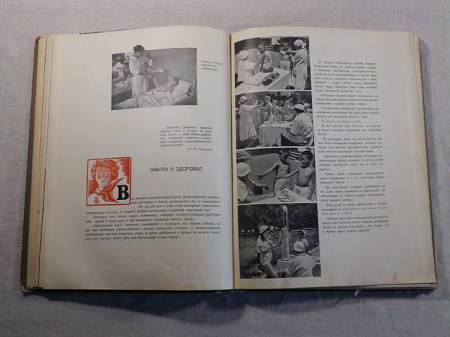 1940 год «АРТЕК» Медгиз, тираж 3 тыс. экземпляров (Книга-альбом) (90)