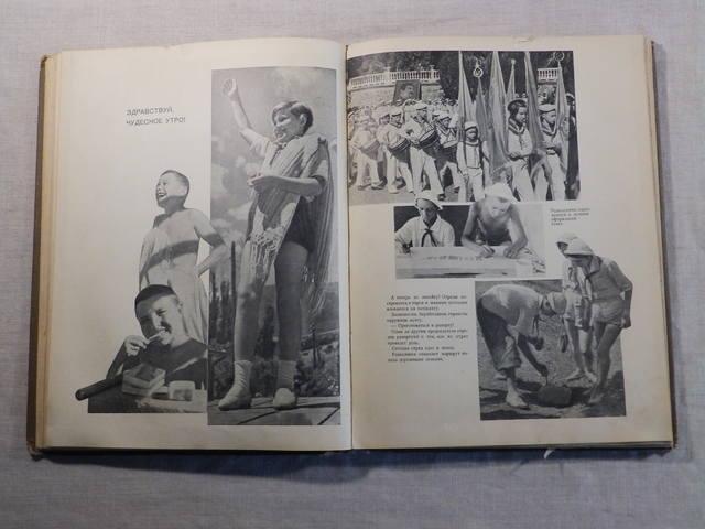 1940 год «АРТЕК» Медгиз, тираж 3 тыс. экземпляров (Книга-альбом) (102)