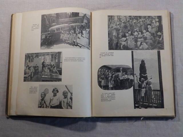 1940 год «АРТЕК» Медгиз, тираж 3 тыс. экземпляров (Книга-альбом) (103)